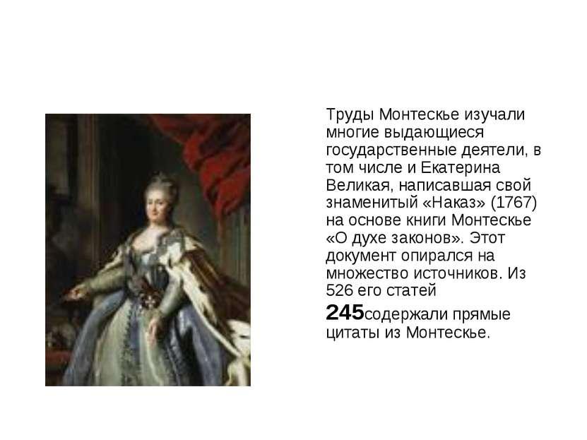 Труды Монтескье изучали многие выдающиеся государственные деятели, в том числ...