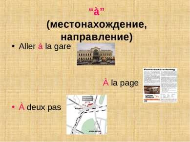 """""""à"""" (местонахождение, направление) Aller à la gare À la page À deux pas"""