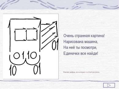Очень странная картина! Нарисована машина, На неё ты посмотри, Единички все н...