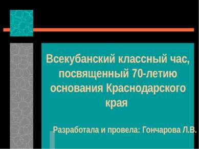 Всекубанский классный час, посвященный 70-летию основания Краснодарского края...