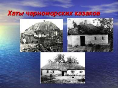 Хаты черноморских казаков
