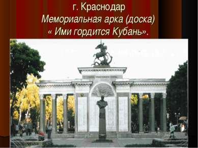 г. Краснодар Мемориальная арка (доска) « Ими гордится Кубань».
