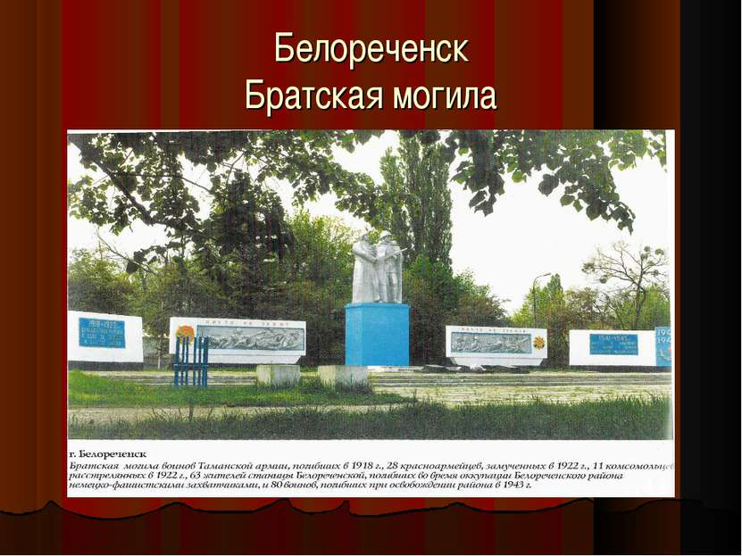 Белореченск Братская могила