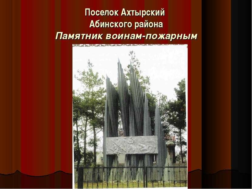 Поселок Ахтырский Абинского района Памятник воинам-пожарным