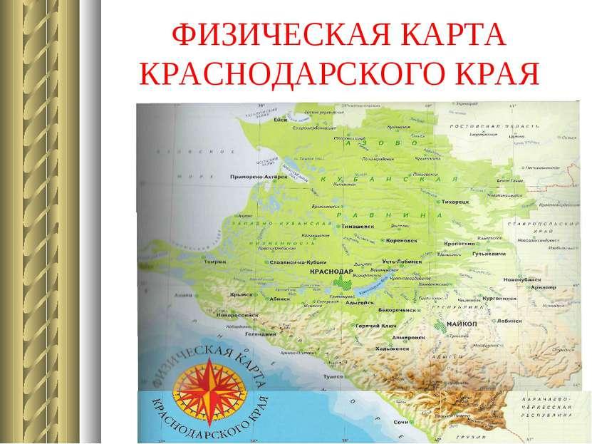 ФИЗИЧЕСКАЯ КАРТА КРАСНОДАРСКОГО КРАЯ
