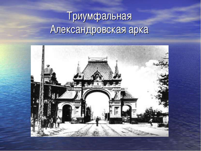 Триумфальная Александровская арка
