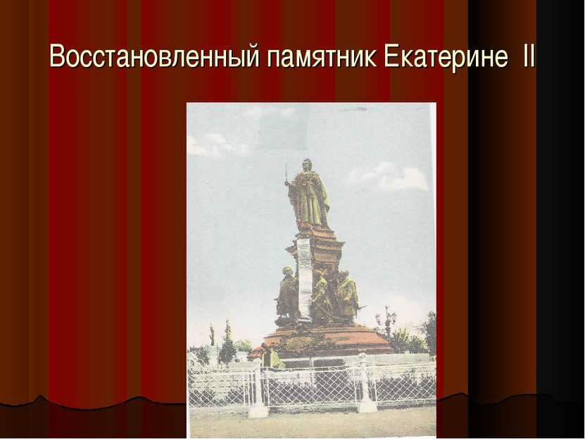Восстановленный памятник Екатерине II