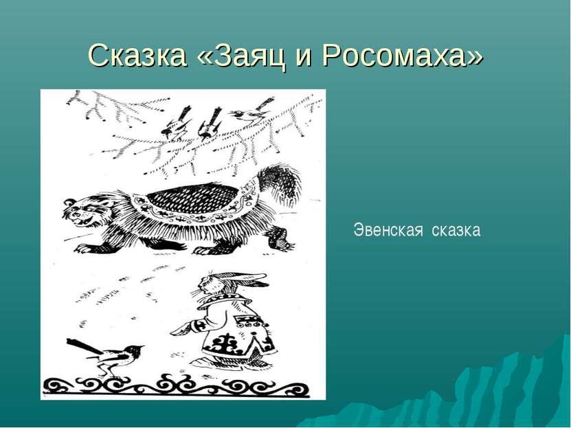 Сказка «Заяц и Росомаха» Эвенская сказка