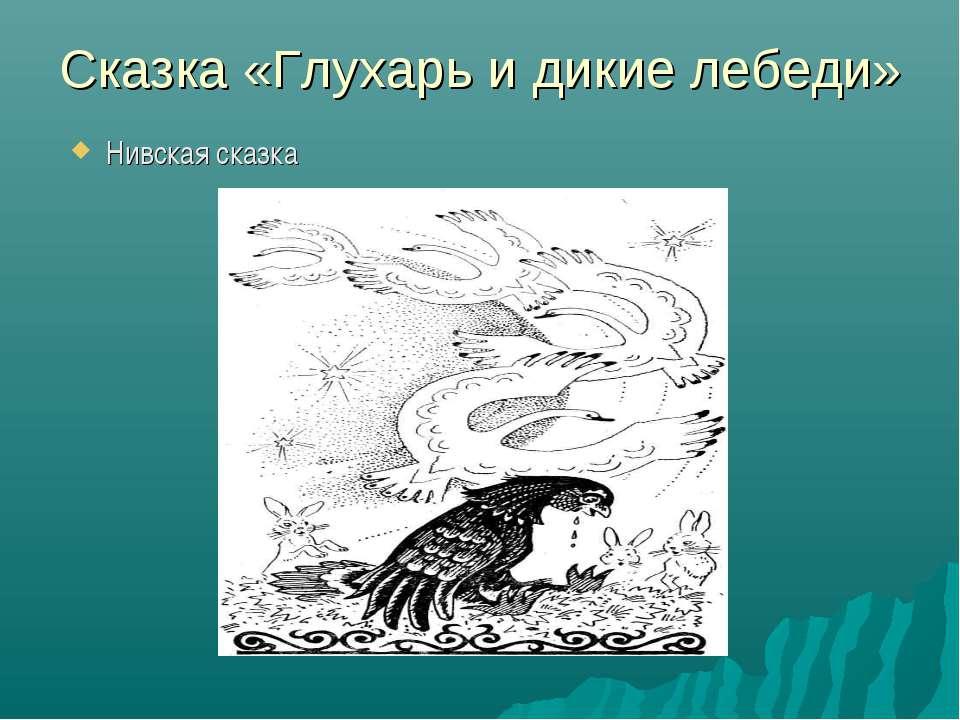 Сказка «Глухарь и дикие лебеди» Нивская сказка
