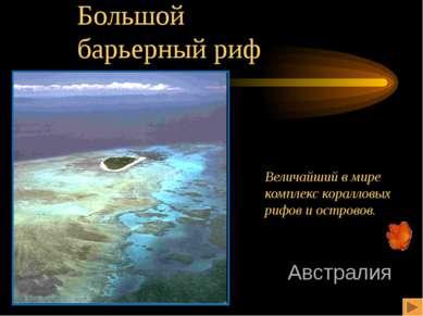 Большой барьерный риф Величайший в мире комплекс коралловых рифов и островов....