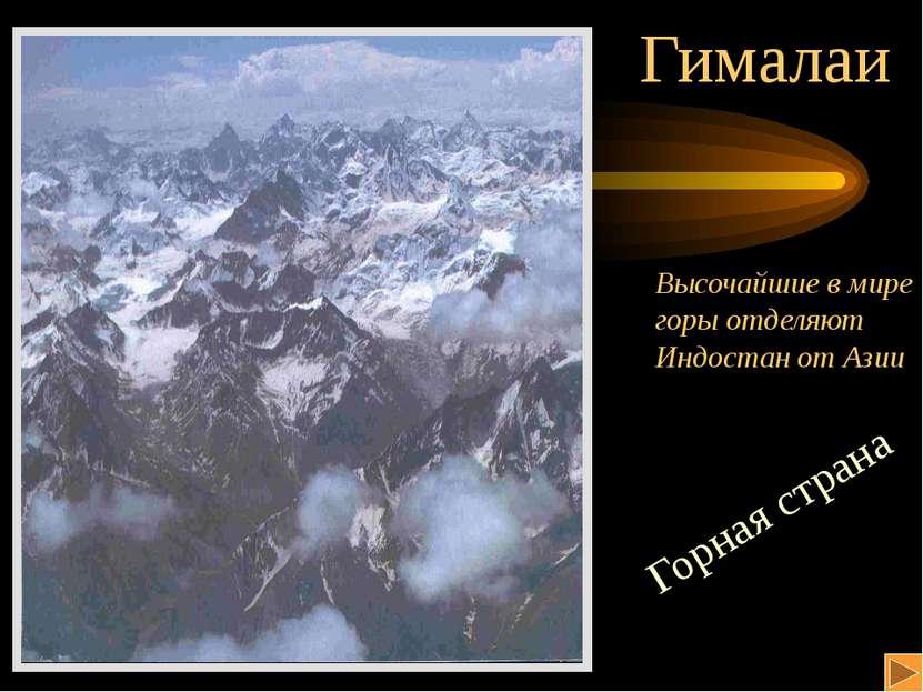 Гималаи Высочайшие в мире горы отделяют Индостан от Азии Горная страна