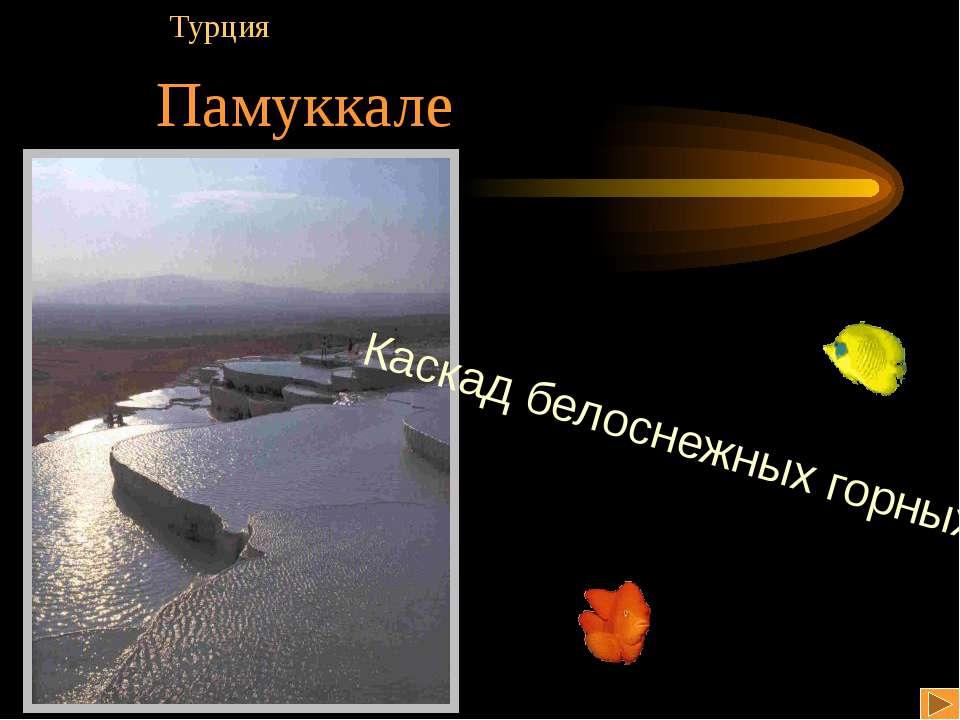 Памуккале Турция Каскад белоснежных горных озер