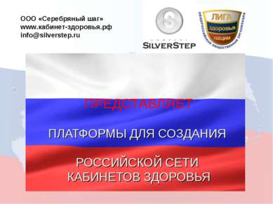 ООО «Серебряный шаг» www.кабинет-здоровья.рф info@silverstep.ru ПРЕДСТАВЛЯЕТ ...