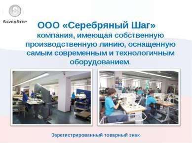 ООО «Серебряный Шаг» компания, имеющая собственную производственную линию, ос...