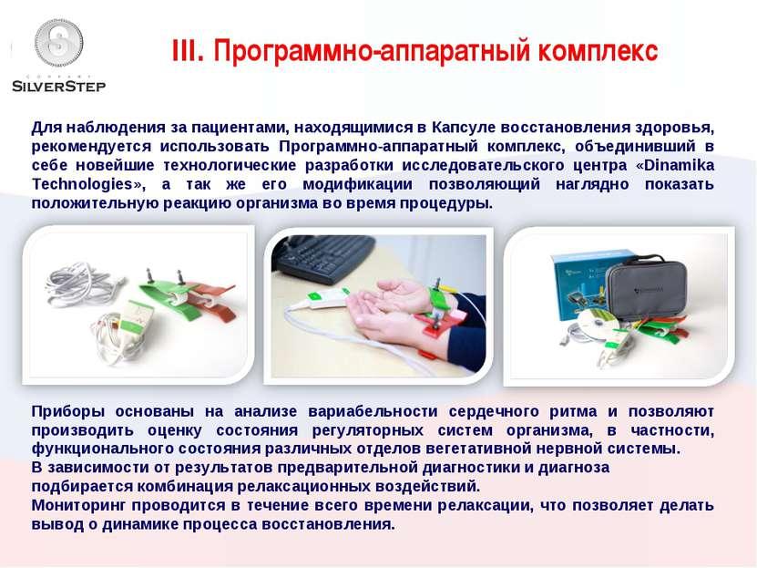 III. Программно-аппаратный комплекс Для наблюдения за пациентами, находящимис...