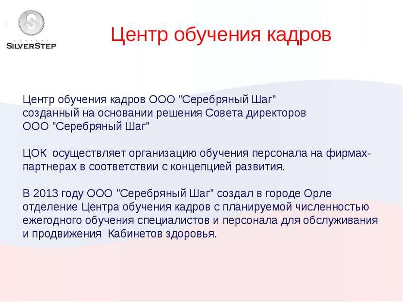 """Центр обучения кадров ООО """"Серебряный Шаг"""" созданный на основании решения Сов..."""
