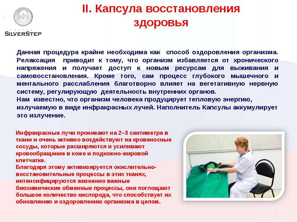 II. Капсула восстановления здоровья Данная процедура крайне необходима как сп...