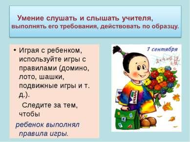 Играя с ребенком, используйте игры с правилами (домино, лото, шашки, подвижны...