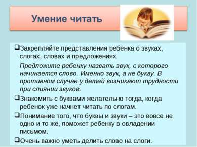 Закрепляйте представления ребенка о звуках, слогах, словах и предложениях. Пр...