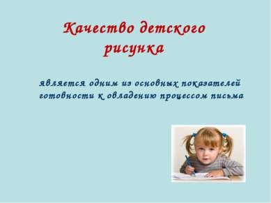 Качество детского рисунка является одним из основных показателей готовности к...