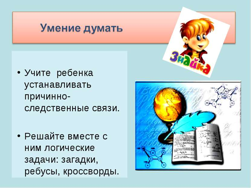 Учите ребенка устанавливать причинно-следственные связи. Решайте вместе с ним...