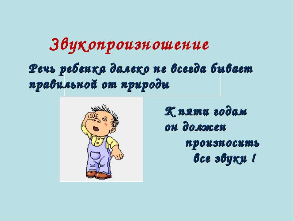Звукопроизношение Речь ребенка далеко не всегда бывает правильной от природы ...