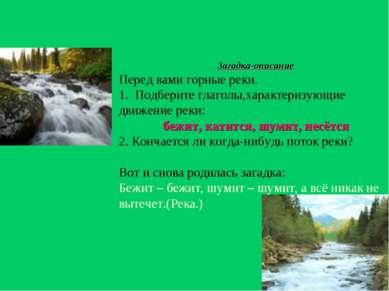 Загадка-описание Перед вами горные реки. 1. Подберите глаголы,характеризующие...