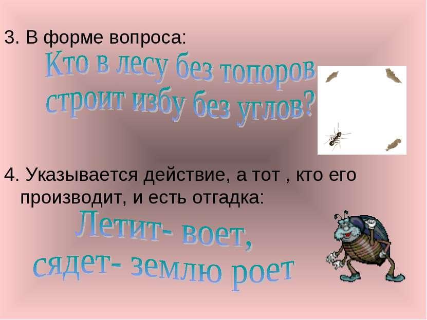 3. В форме вопроса: 4. Указывается действие, а тот , кто его производит, и ес...