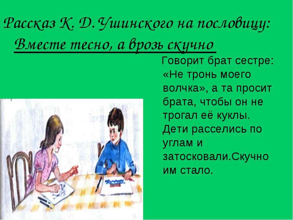 Говорит брат сестре: «Не тронь моего волчка», а та просит брата, чтобы он не ...