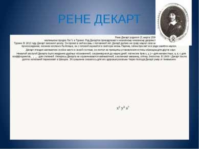РЕНЕ ДЕКАРТ Рене Декарт родился 21 марта 1596 года в маленьком городке Ла-Гэ ...