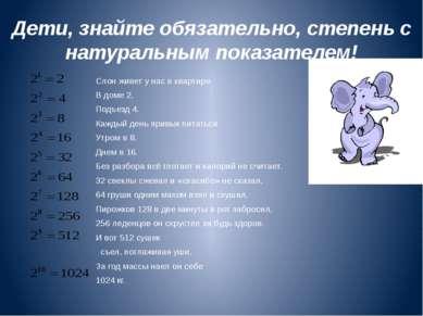 Дети, знайте обязательно, степень с натуральным показателем! Слон живет у нас...