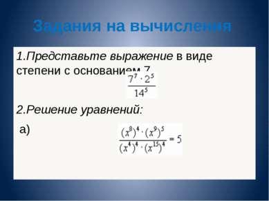 Задания на вычисления 1.Представьте выражение в виде степени с основанием 7, ...