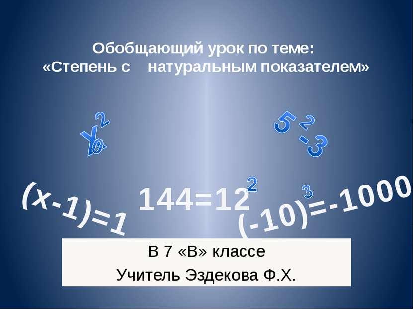Обобщающий урок по теме: «Степень с натуральным показателем» В 7 «В» классе У...
