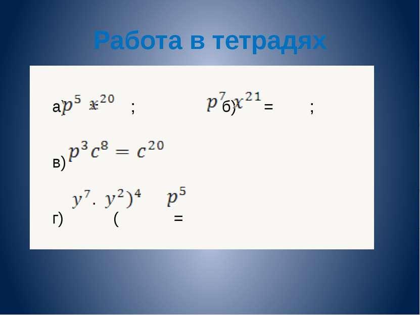 Работа в тетрадях а) = ; б) = ; в) г) ( =