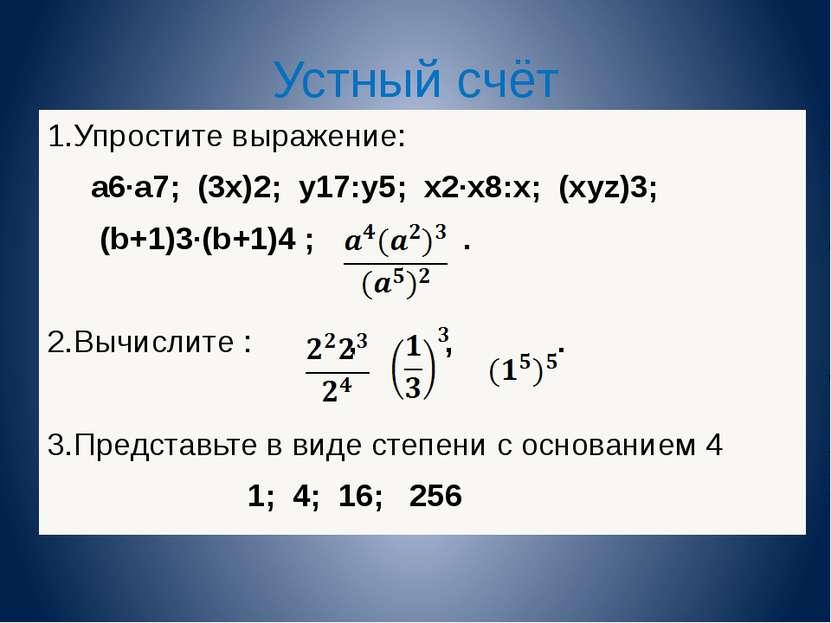 Устный счёт 1.Упростите выражение: а6∙а7; (3х)2; у17:у5; х2∙х8:х; (хуz)3; (b+...