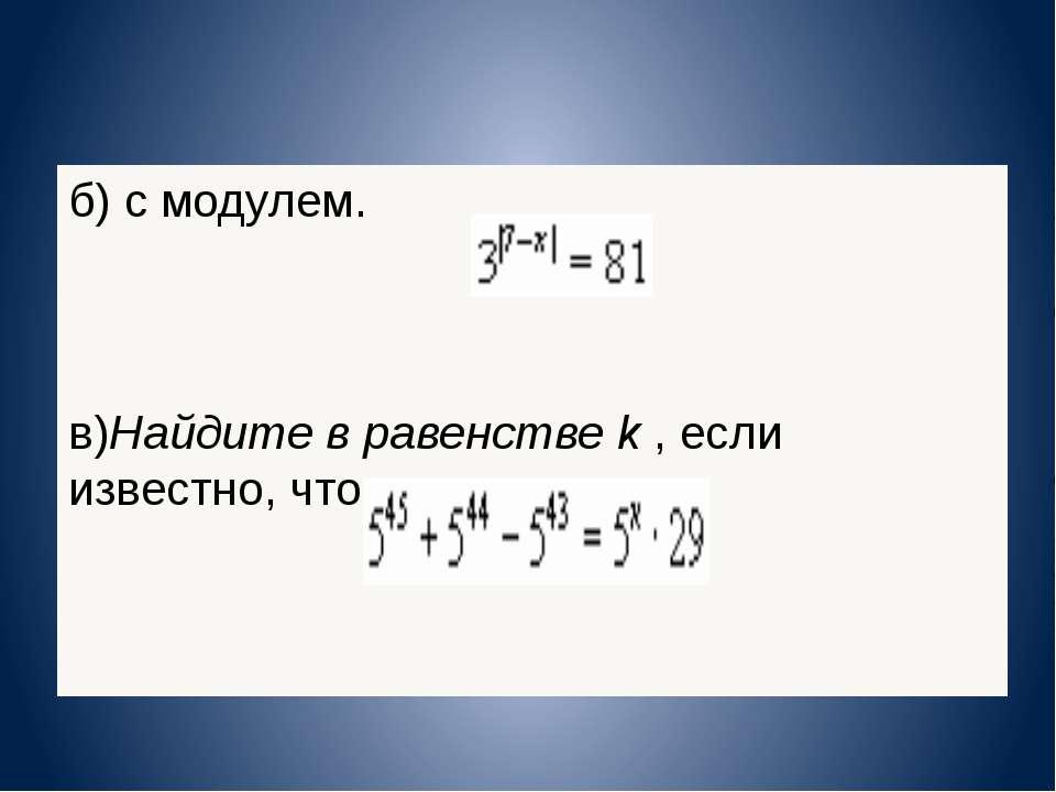 б) с модулем. в)Найдите в равенстве k , если известно, что