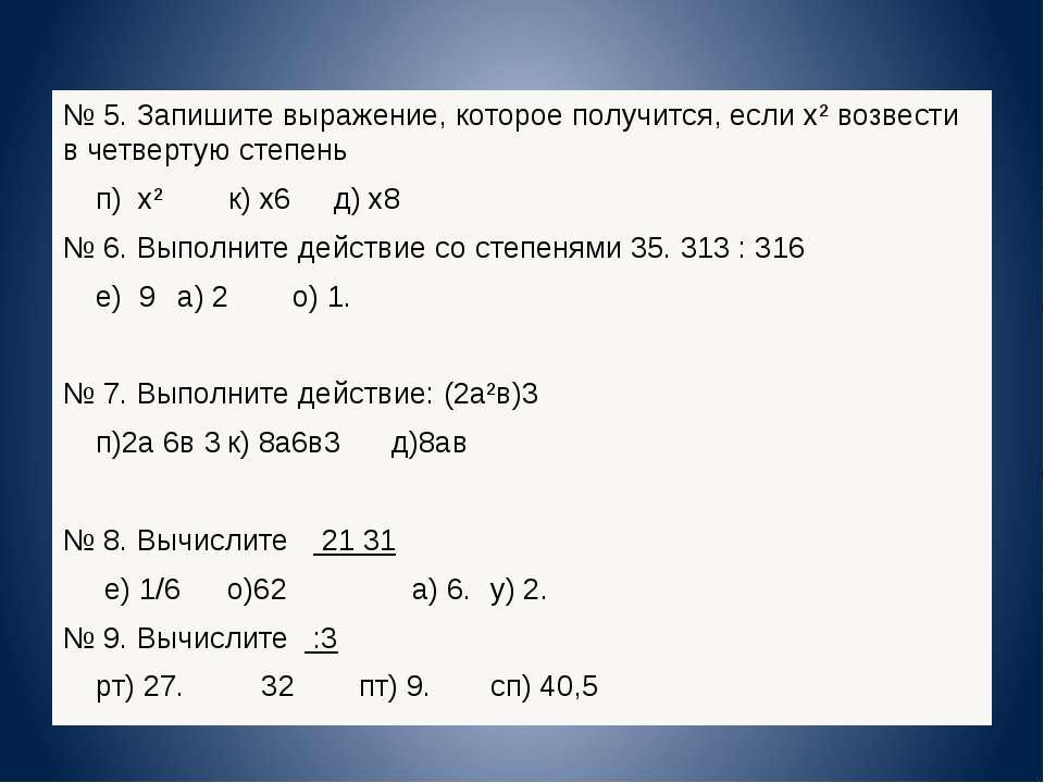 № 5. Запишите выражение, которое получится, если х² возвести в четвертую степ...