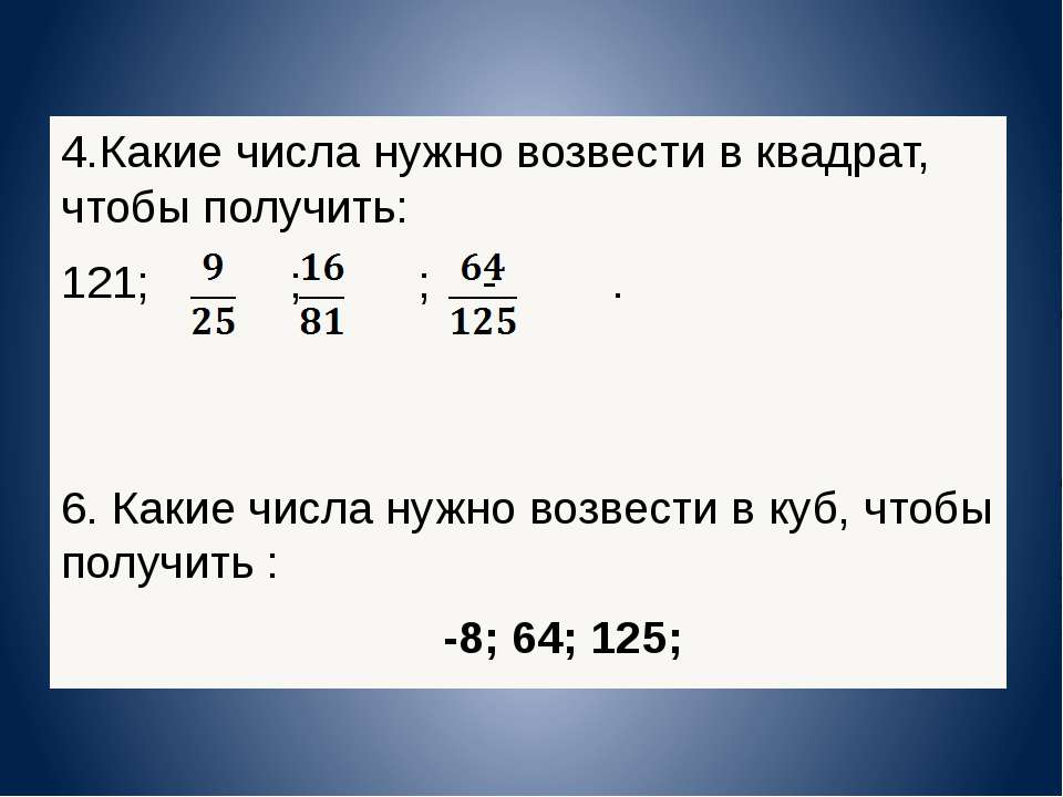 4.Какие числа нужно возвести в квадрат, чтобы получить: 121; ; ; - . 6. Какие...