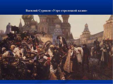 Василий Суриков «Утро стрелецкой казни»
