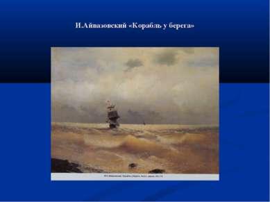 И.Айвазовский «Корабль у берега»