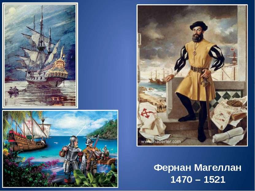 Фернан Магеллан 1470 – 1521