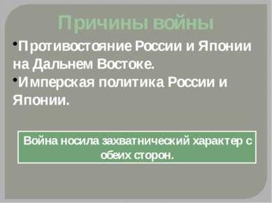 Противостояние России и Японии на Дальнем Востоке. Имперская политика России ...