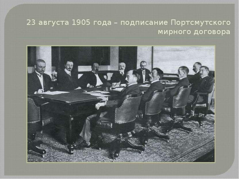 23 августа 1905 года – подписание Портсмутского мирного договора