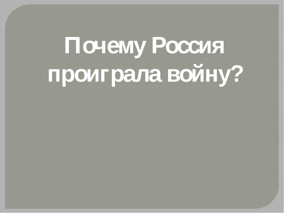Почему Россия проиграла войну?
