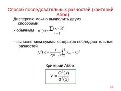 Способ последовательных разностей (критерий Аббе) Дисперсию можно вычислить д...