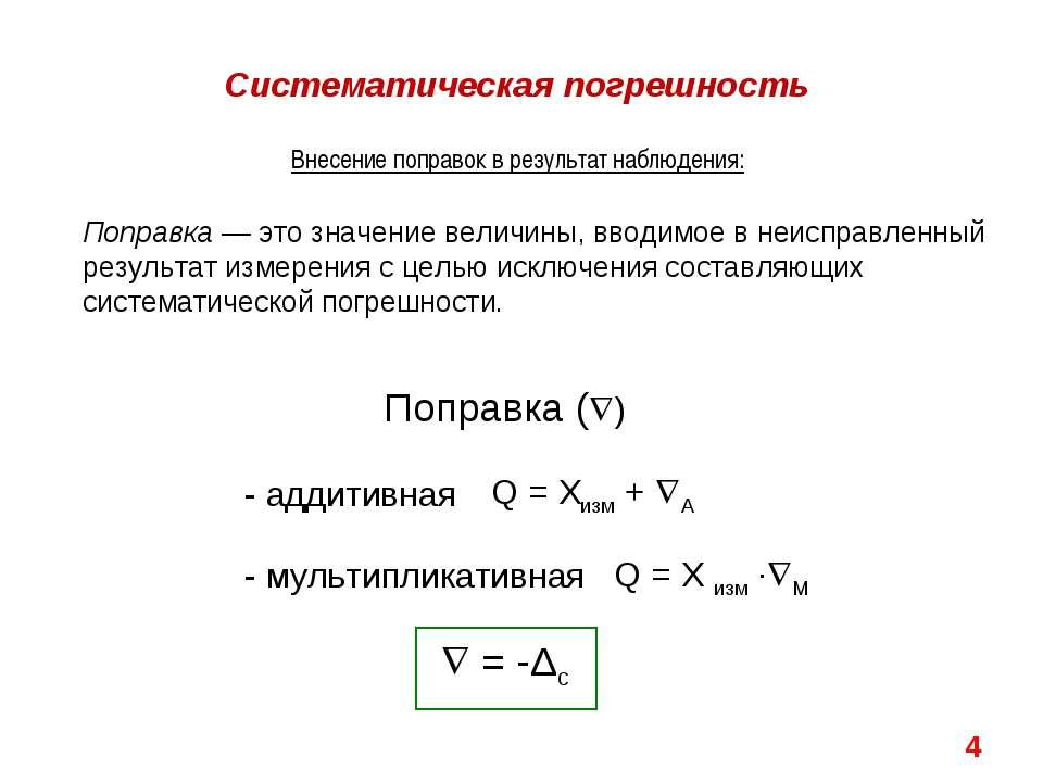 Q = Xизм + A Поправка ( ) - аддитивная Q = X изм · М - мультипликативная = -Δ...