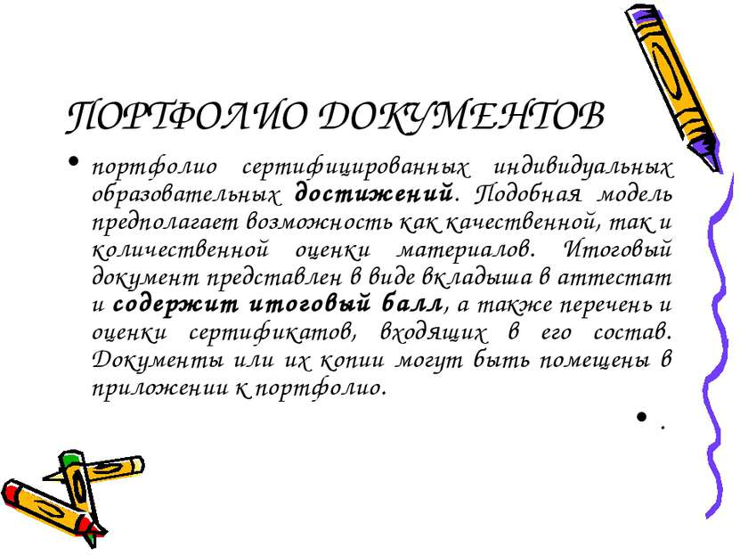 ПОРТФОЛИО ДОКУМЕНТОВ портфолио сертифицированных индивидуальных образовательн...