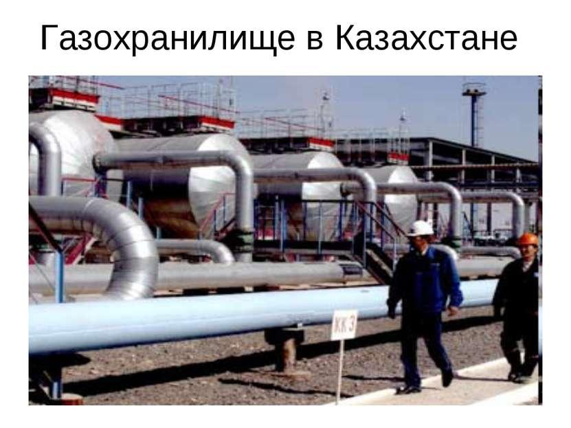 Газохранилище в Казахстане