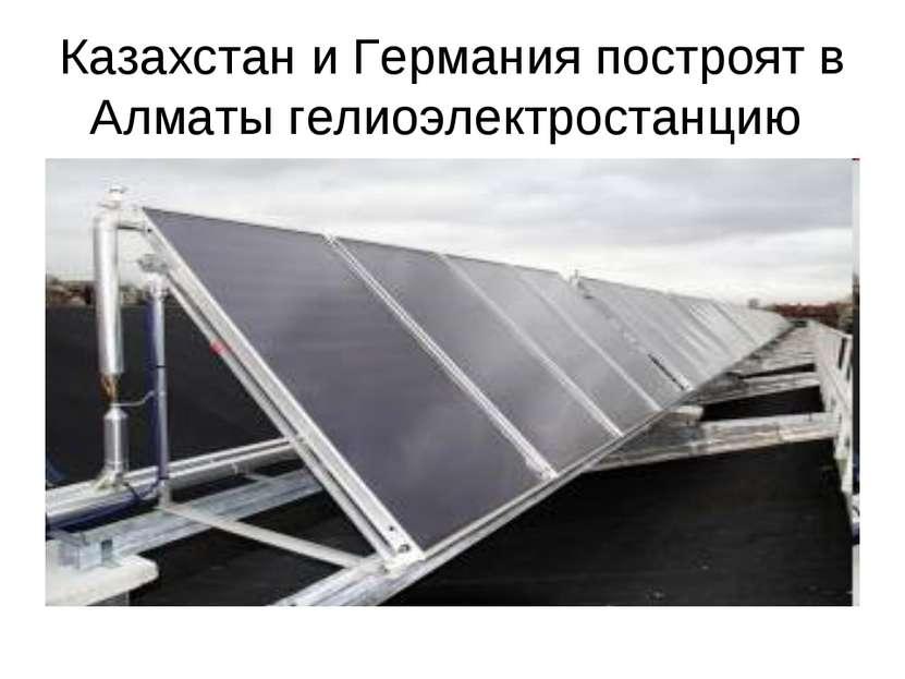 Казахстан и Германия построят в Алматы гелиоэлектростанцию