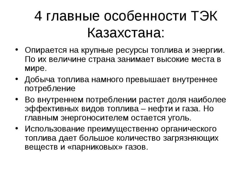 4 главные особенности ТЭК Казахстана: Опирается на крупные ресурсы топлива и ...